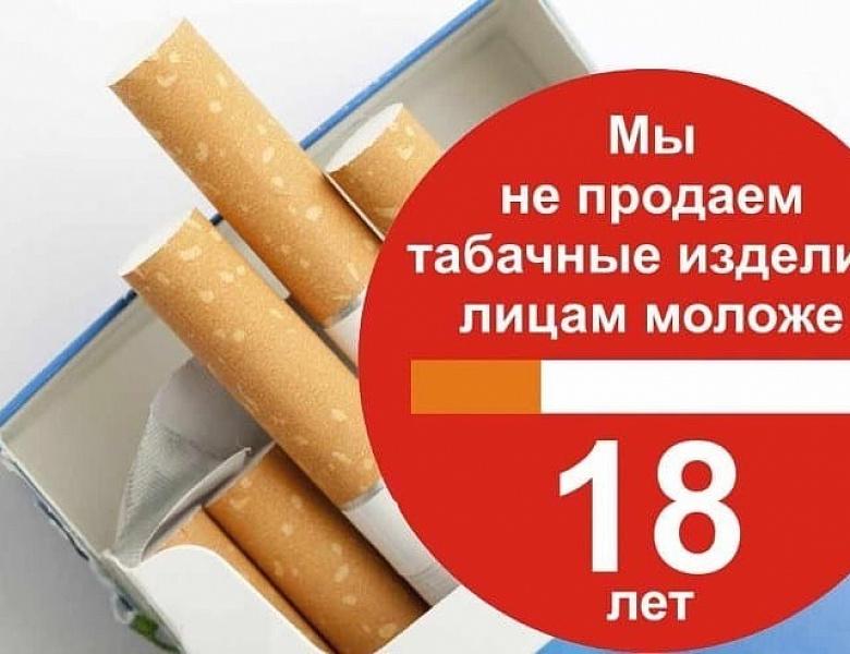 несовершеннолетним табачные изделия